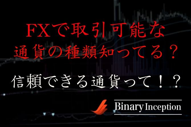 FXで取引できる通貨の種類について解説!どの通貨が一番信頼できるのか?