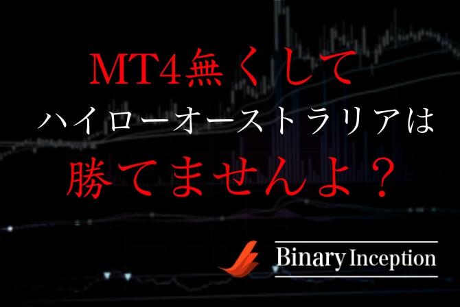 ハイローオーストラリアの取引ではMT4は必要か?MT4を導入するメリットと分析法について解説!
