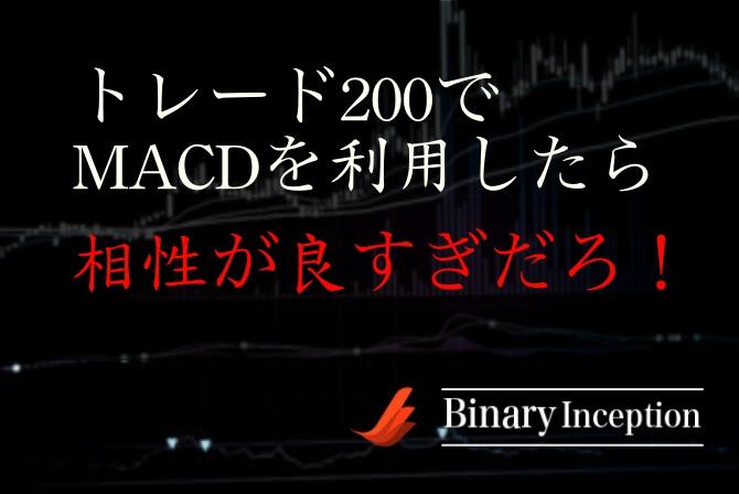 トレード200でMACDを利用した攻略法とは?MACDインジケーターを使うポイントを解説!