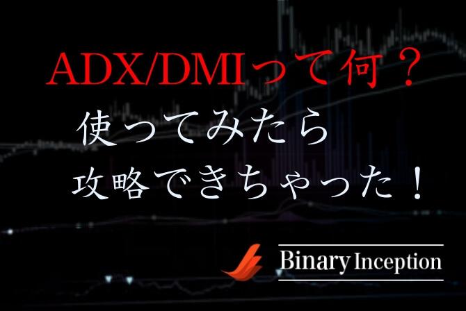 ADX/DMIインジケーターを利用してバイナリーオプション取引を攻略するには?ADX/DMIの概要と攻略ポイントを解説!