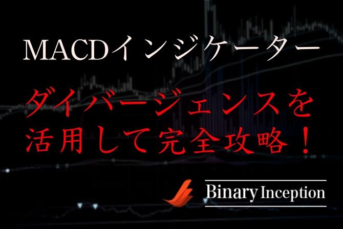 MACDインジケーターはダイバージェンスを利用すべし?MACDの活用方法を解説!
