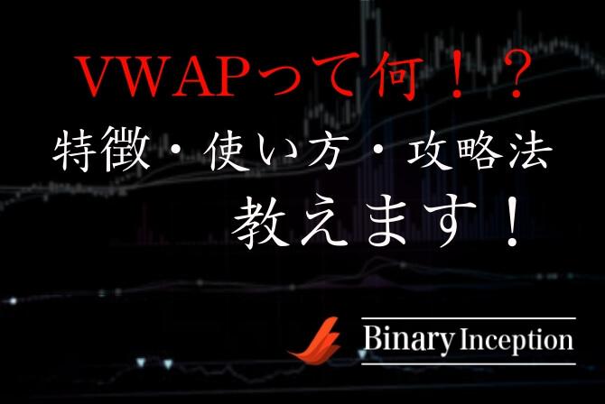 MT4で使えるインジケーターVWAPとは?VWAPを利用した攻略法を解説!