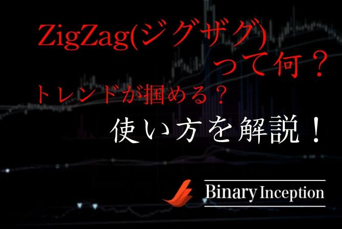 ZigZag(ジグザグ)インジケーターとは?MT4での使い方やパラメーターの見方を解説!