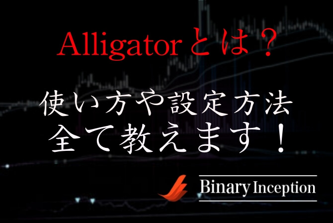 Alligator(アリゲーター)インジケーターとは何か?MT4での使い方やパラメーターについて解説!短期取引で使える?