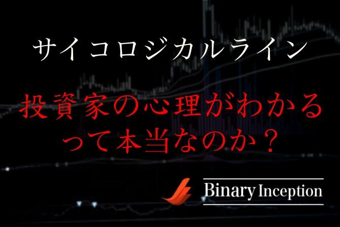サイコロジカルラインとは?見方や使い方を解説!投資家の心理がわかるって本当!?