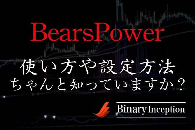 BearsPower(ベアパワー)インジケーターとは?MT4での使い方や設定方法を解説!