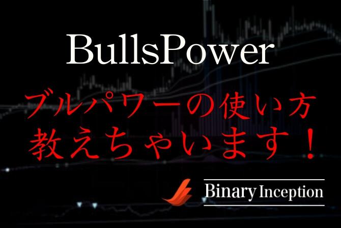BullsPower(ブルパワー)インジケーターとは?MT4での使い方や計算式について解説!