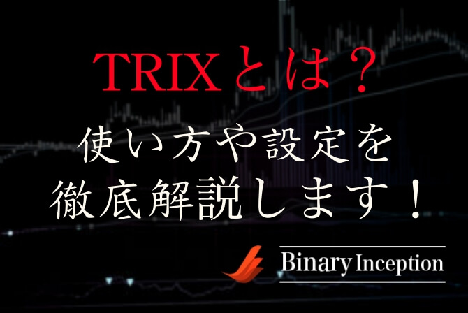 TRIXをバイナリーで利用する時の設定方法から使い方を解説!TRIXインジケーターの攻略手法とは?