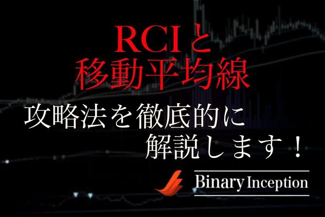 RCIと移動平均線を組み合わせたバイナリー攻略法とは?使い方や注意点を解説!