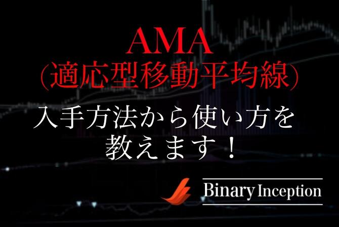 AMA(適応型移動平均線)インジケーターとは?MT4でのダウンロード法や使い方や設定方法を解説!攻略法はあるのか?