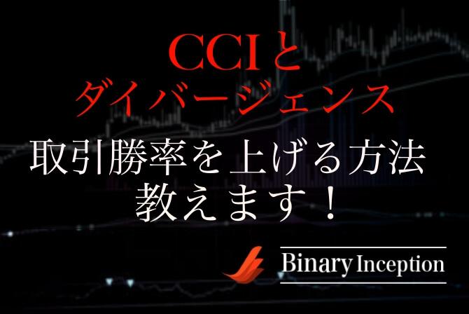 CCIのダイバージェンスを利用した攻略法とは?バイナリーオプション取引の勝率を上げる使い方を解説!