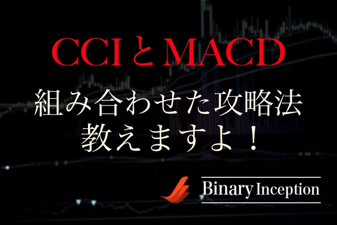 CCIとMACDを組み合わせたバイナリー攻略法とは?勝率を上げるインジケーター活用を解説!