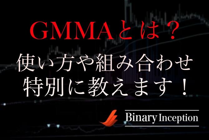 GMMAインジケーターが使えないって本当!?使い方やオススメの組み合わせについて解説!