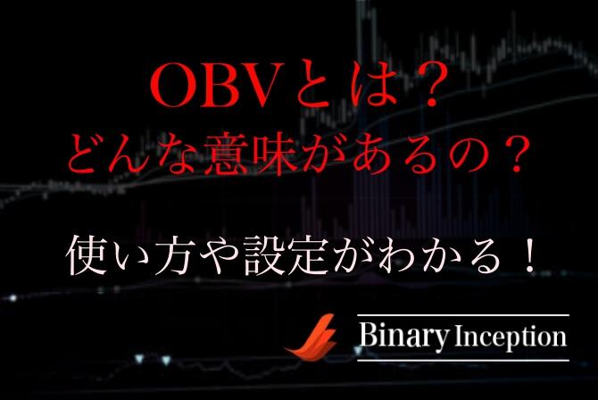 OBV(オンバランスボリューム)インジケーターの意味とは?バイナリーでの使い方や設定について解説!