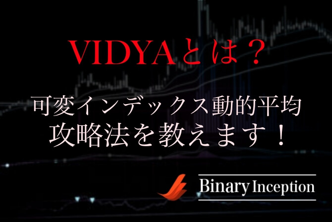 VIDYA(可変インデックス動的平均)インジケーターとは?バイナリー取引での使い方や設定について解説!