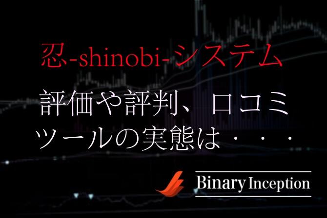 忍-shinobi-システムの評判や評価、口コミを調査!バイナリーの取引勝率が上がるシグナルツールなのか?