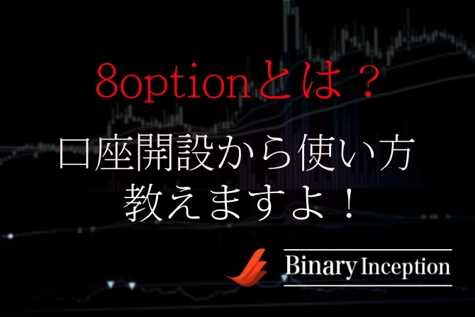 8option(オプション)とは?口座開設から使い方を解説!口コミや評判は?