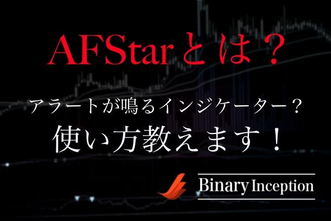 AFStarとは?アラートが鳴るMT4インジケーターのダウンロード方法や設定方法、使い方を解説!