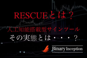 RESCUE(レスキュー)バイナリーサインツールとは?提供者は加藤エル?人工知能搭載型サインツールの実態を解説!