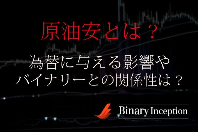 原油安とは?世界経済や株価、為替に与える影響とは?デメリットなのか?バイナリーとの関係性を解説!