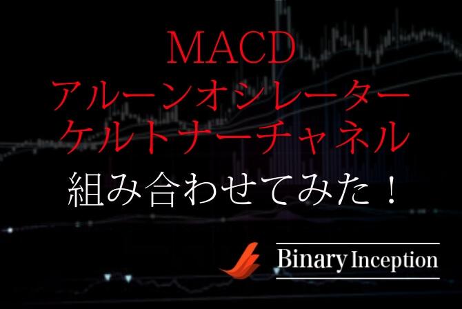 MACDとアルーンオシレーターとケルトナーチャネルを組み合わせた攻略法とは?勝てる手法かを解説!
