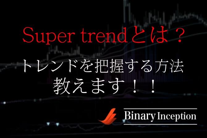 Super trend(スーパートレンド)インジケーターとは?MT4での使い方やトレンドを把握する方法を解説!