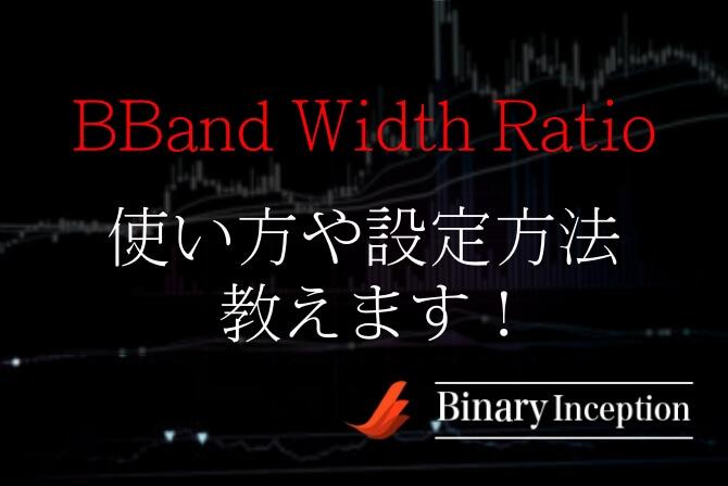BBand Width Ratioとは?MT4インジケーター?ダウンロード方法から設定方法を解説!