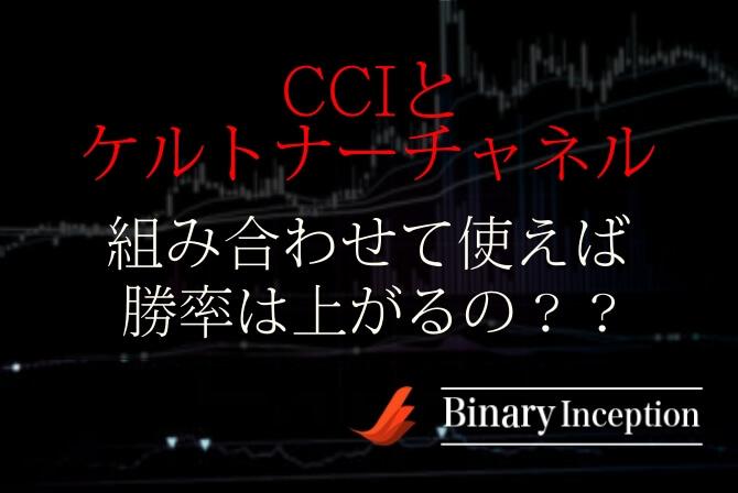 CCIとケルトナーチャネルを組み合わせた攻略法とは?使い方や勝てる手法かを解説!