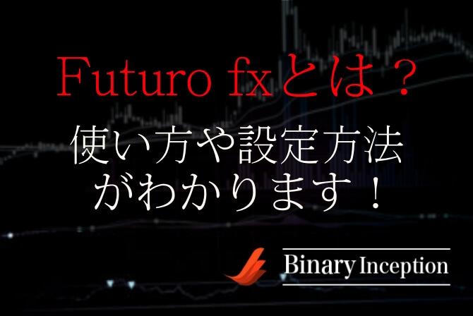 Futuro fxバイナリーインジケーターとは?ダウンロード方法やパラメーター設定や使い方を解説!