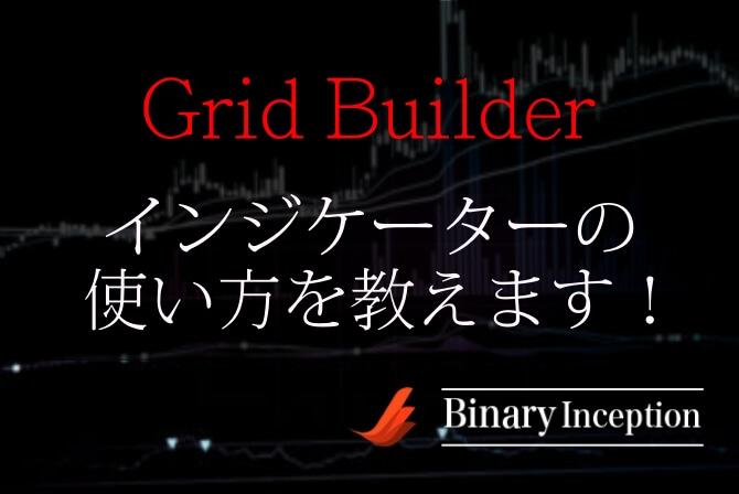 Grid BuilderというMT4インジケーターとは?ダウンロード方法や使い方を解説!