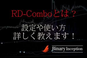 RD-Comboとは?リペイントするの?ダウンロードやパラーメーター設定方法について解説!
