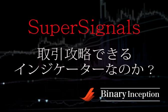 SuperSignals(スーパーシグナル)インジケーターをバイナリーで攻略する手法とは?
