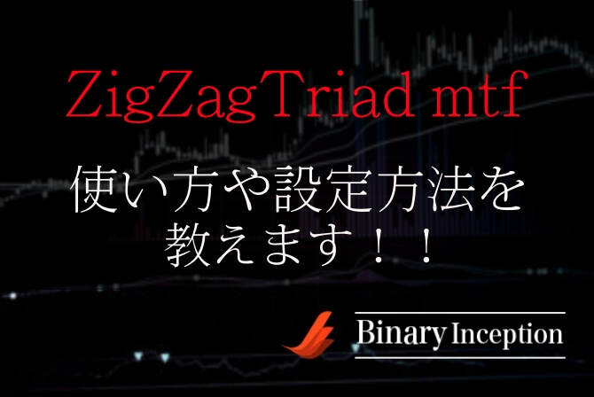 ZigZagTriad mtfインジケーターとは?使い方や設定方法を解説!