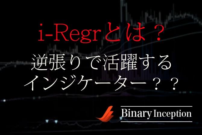i-Regrという逆張りインジケーターとは?MT4での使い方や設定を解説!EA化も進んでる?