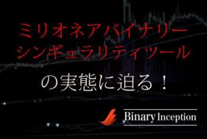 ミリオネアバイナリーの評判や口コミについて!松井さん開発のシンギュラリティツールとは?