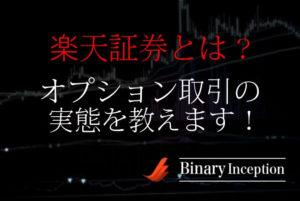 楽天証券でバイナリーオプション取引は可能なのか?オプション取引について解説!