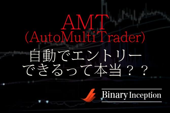 AMT(AutoMultiTrader)とは?自動売買ソフトのダウンロードや設定方法から使い方について解説!