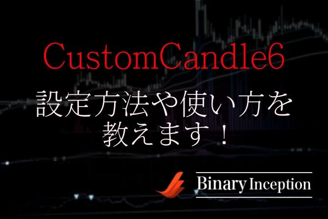 CustomCandle6をMT4へ無料ダウンロードから設定方法や使い方を解説!