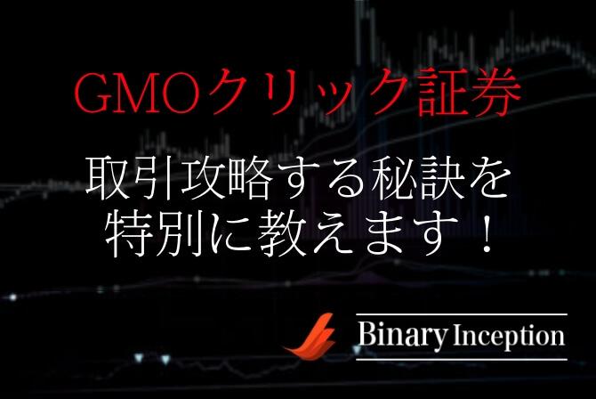 GMOクリック証券のバイナリーオプション取引を攻略する方法を解説!