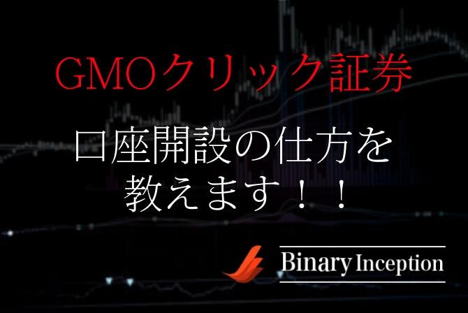 GMOクリック証券の登録から口座開設手順を解説!デモ取引方法とやり方も詳しく解説!