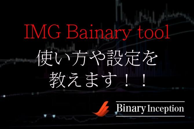 IMG Bainary toolとは?使い方や設定方法を解説!検証してみると?