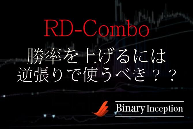 RD-Comboでバイナリー逆張り取引を攻略!勝率を上げる組み合わせ方やロジックを解説!