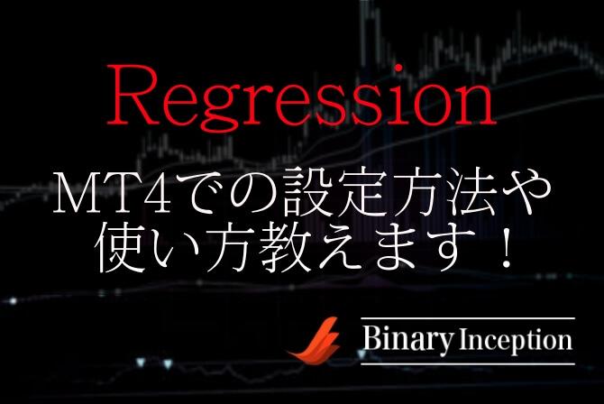 Regressionというバイナリーインジケーターとは?MT4での設定方法や使い方を解説!