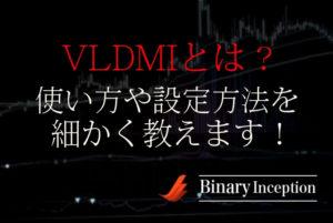VLDMIインジケーターをバイナリーで利用!使い方やダウンロード、設定方法を解説!