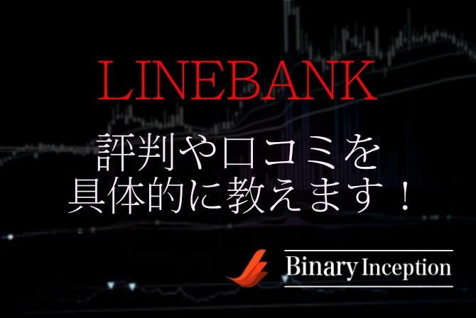 ラインバンク(LINEBANK)とは?評判や口コミから松岡沙耶の正体について解説!