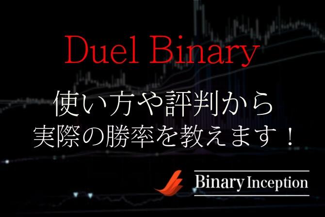 Duel Binary(デュエルバイナリー)とは?3分バイナリー必勝法の使い方や評判から勝率について解説!