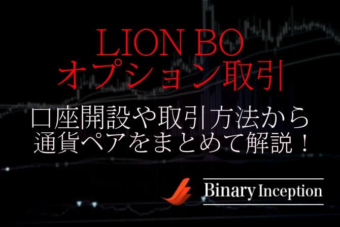 ヒロセ通商の(LION BO)オプション取引の口座開設から通貨ペアや取引方法を解説!