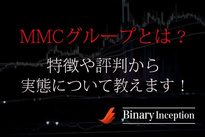 MMCバイナリー無料配信グループとは?特徴や評判から実態について解説!