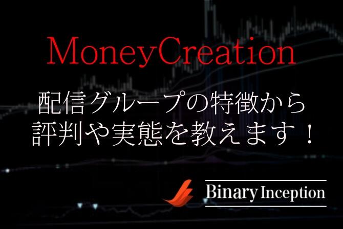 MoneyCreationバイナリー配信とは?配信グループの特徴や評判から実態について解説!