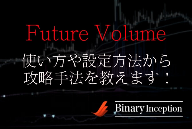Future Volumeインジケーターの使い方や設定方法からバイナリー攻略手法を解説!